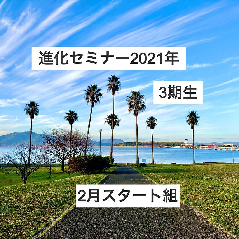 【終了】進化セミナー3期 ステップ3(2021年2月スタート)