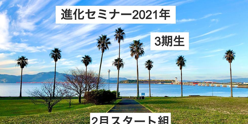 【終了】進化セミナー3期ステップ1(2021年2月スタート)