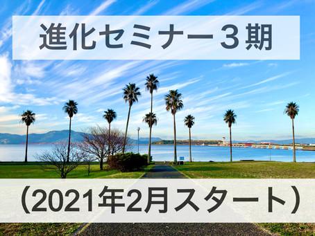【追加決定】 進化セミナー3期(2月スタート生)の日程のお知らせ