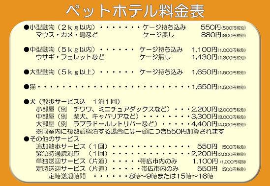 新ペットホテル料金表.jpg