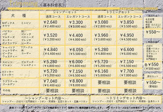 トリミング料金表01-09月.jpg