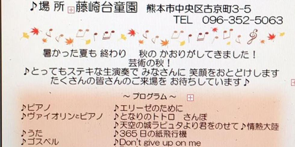 秋の音楽祭 at 熊本市藤崎台童園
