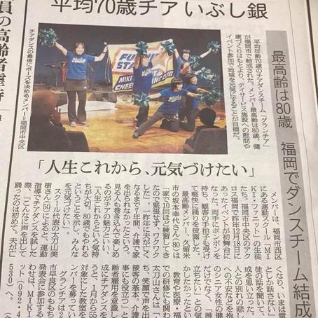 2018.1.17 朝日新聞朝刊