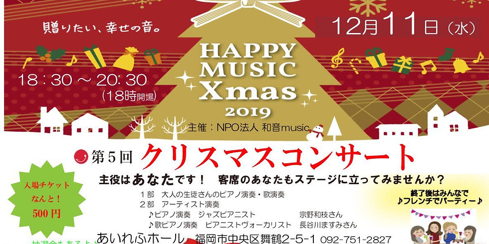 第5回クリスマスコンサート