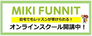 mikifunonlineバナー.png