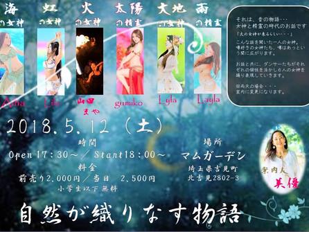 2018.5.12(日) Bellydance SHOW 埼玉県吉見町マムガーデン