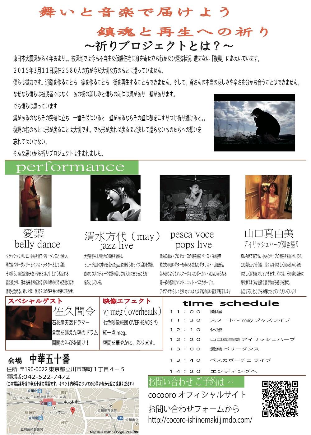 いのり裏面vre2-2.jpg