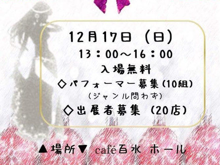 2017.12.17(日)Bellydance Christmas Party in 東松山