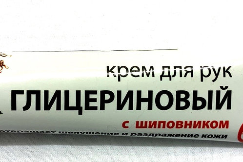 Hand Cream Glycerin