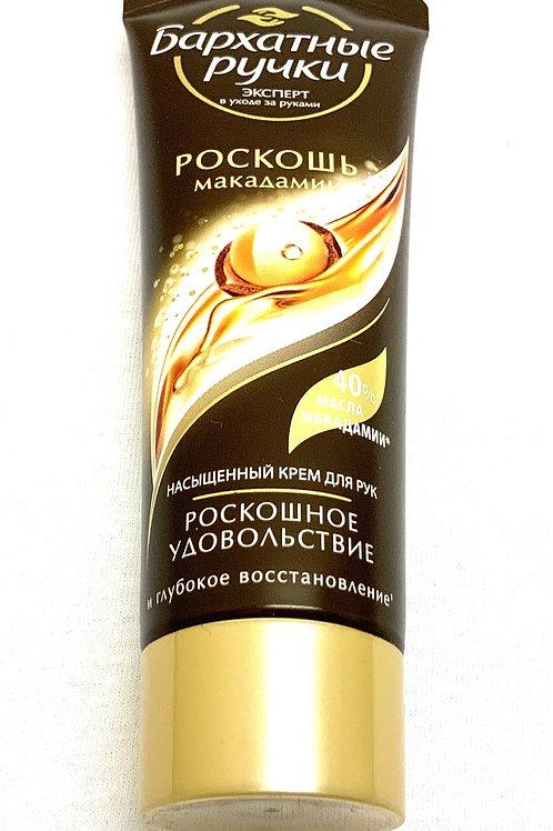 """BR Hand Cream """" Roskosh Makadami"""" 80g"""