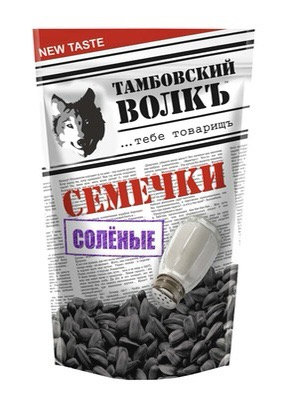 "Roasted Salted Black Sunflower Seeds ""Tambov Wolf"" 500g"