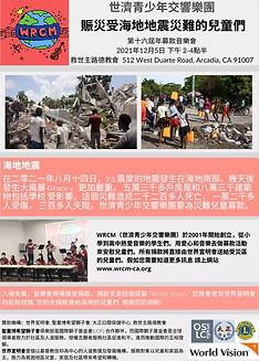 WRCM 2021 Flyer (2) (1)_edited_edited.jp