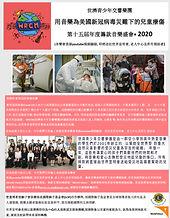 WRCM- Chineese.jpg