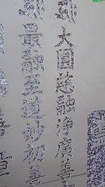 文字の追加彫り