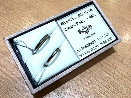 おすすめ結婚指輪〜インセンブレ