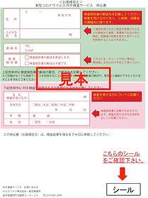 申込書(お客様控え).jpg