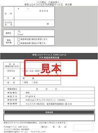 返送用(見本).jpg