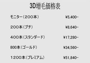 静岡市 増毛 3D増毛 美容室 静岡で増毛するなら