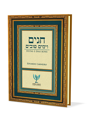 Livro Chagim V'Yamim Tovim.png