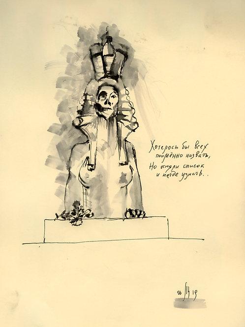Monument to victims of political repression - original urban sketch