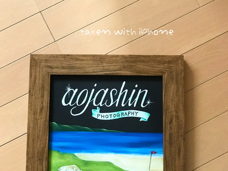 aojashinのサインボード