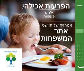 הפרעות אכילה אצל ילדים ופעוטות.
