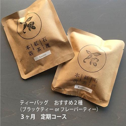 ティーバッグ 紅茶 3ヶ月定期便(送料込み)