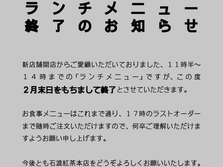 ランチメニュー終了のお知らせ