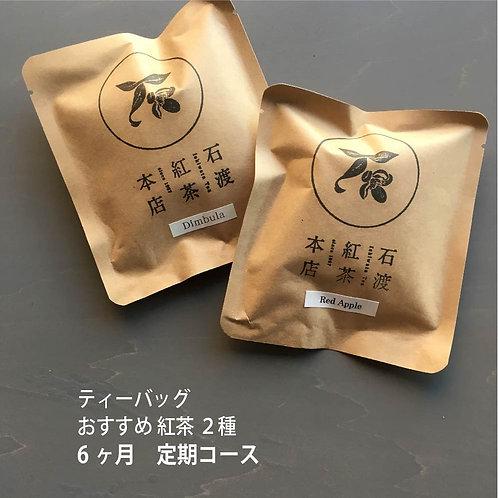 ティーバッグ 紅茶 6ヶ月定期便(送料込み)