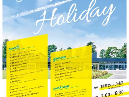 東川町【Happy Holiday】出店のお知らせ