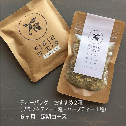 ティーバッグ 紅茶とハーブ 6ヶ月定期便(送料込み)