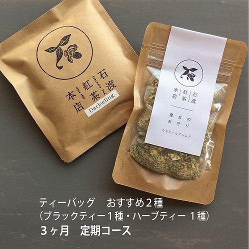 ティーバッグ 紅茶とハーブ 3ヶ月定期便(送料込み)