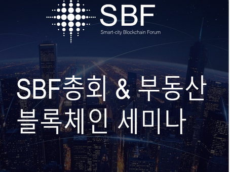 GRBF 총회 및 부동산 블록체인 세미나