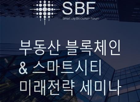 부동산 블록체인 & 스마트시티 미래전략 세미나