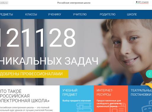 Полезные онлайн-ресурсы для организации дистанционного обучения в школе