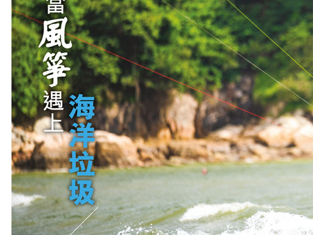 Thank you Sportsoho 運動版圖 for publishing a wonderful article about kitesurfing and our initiatives.
