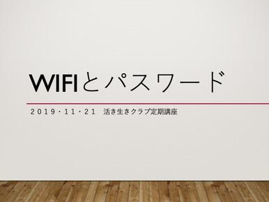 20191121 ショート講習「WIFIとパスワード」