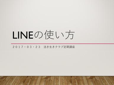 2017/3/23のショート講習(LINEの使い方)