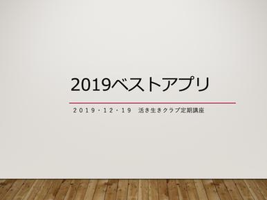 2019ベストアプリ