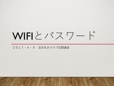 2017/4/6 のショート講習(WiFiとパスワード)