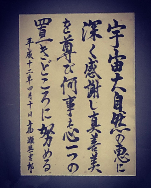 本藍染矢野工場の入口に掲載している矢野さんのご親戚にあたる高瀬与吉郎さん著