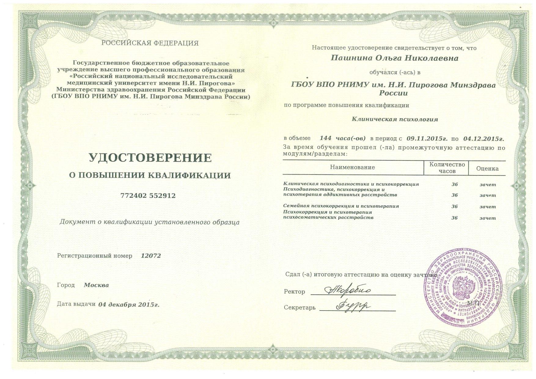 2015 Удостоверение о повышении квалификации