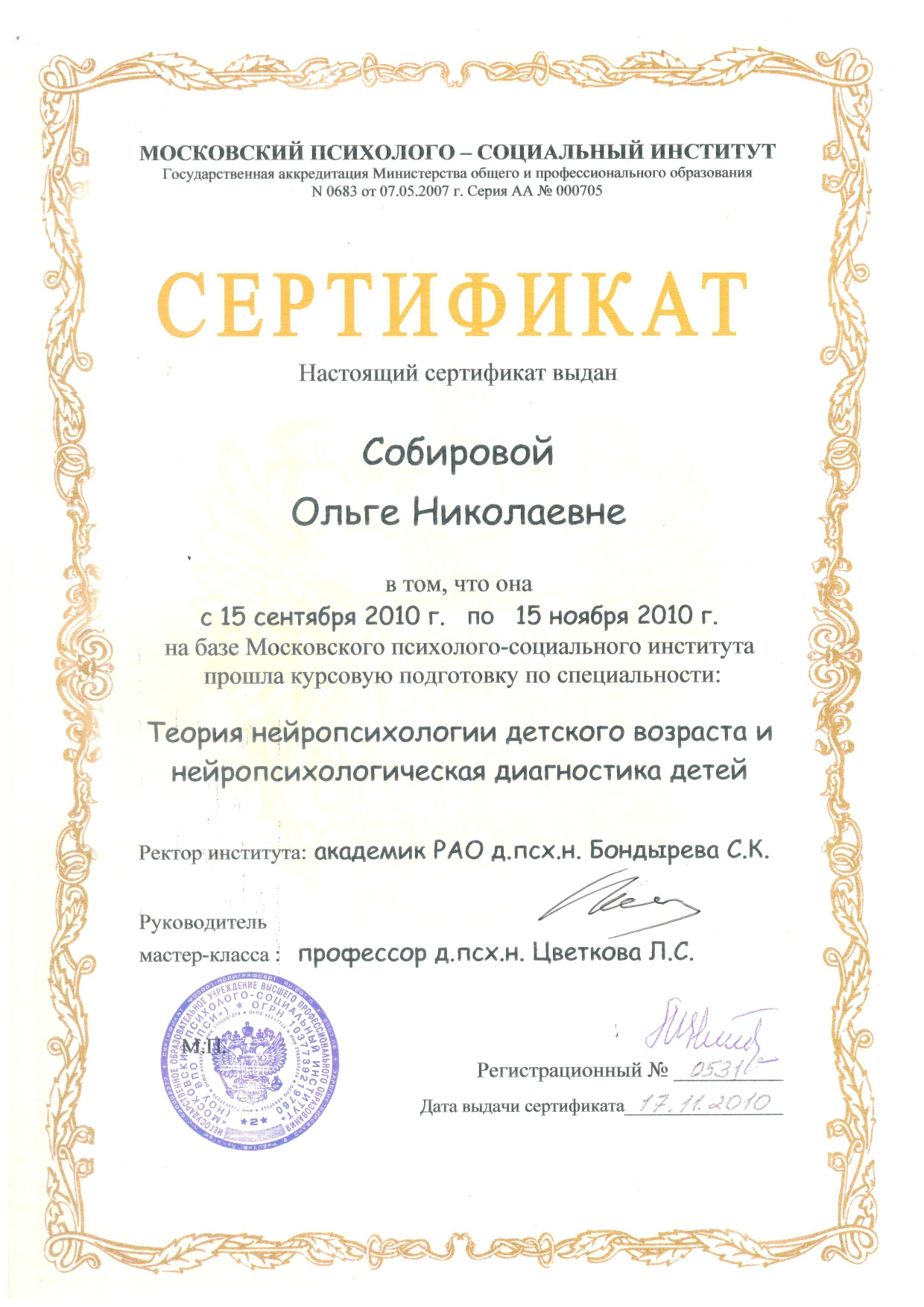 2010 Сертификат МПСИ Нейродиагностика