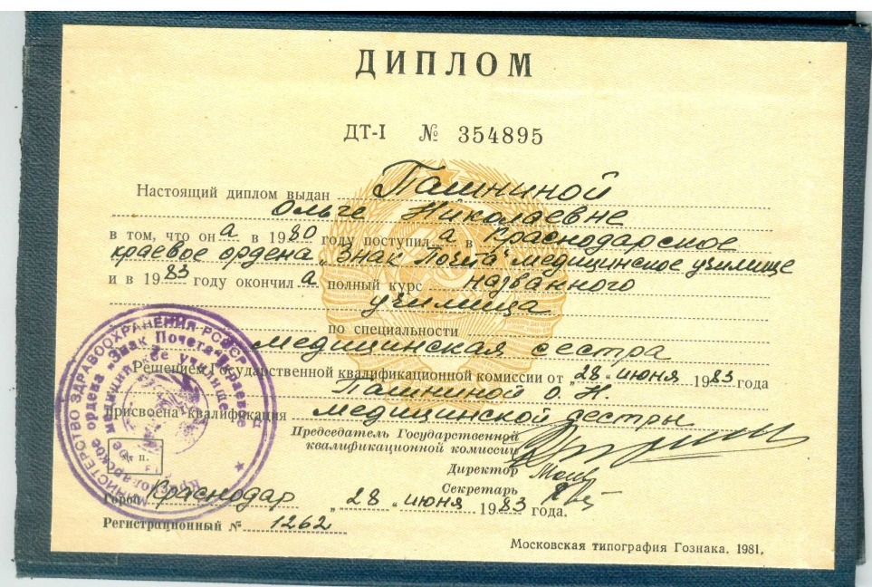1983 г. Краснодар