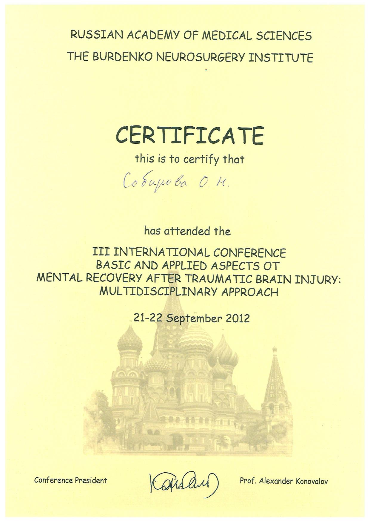 2012 СЕРТИФИКАТ Конференция