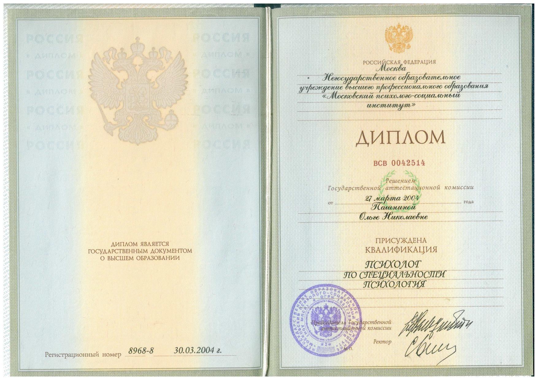 2004 Диплом МПСИ