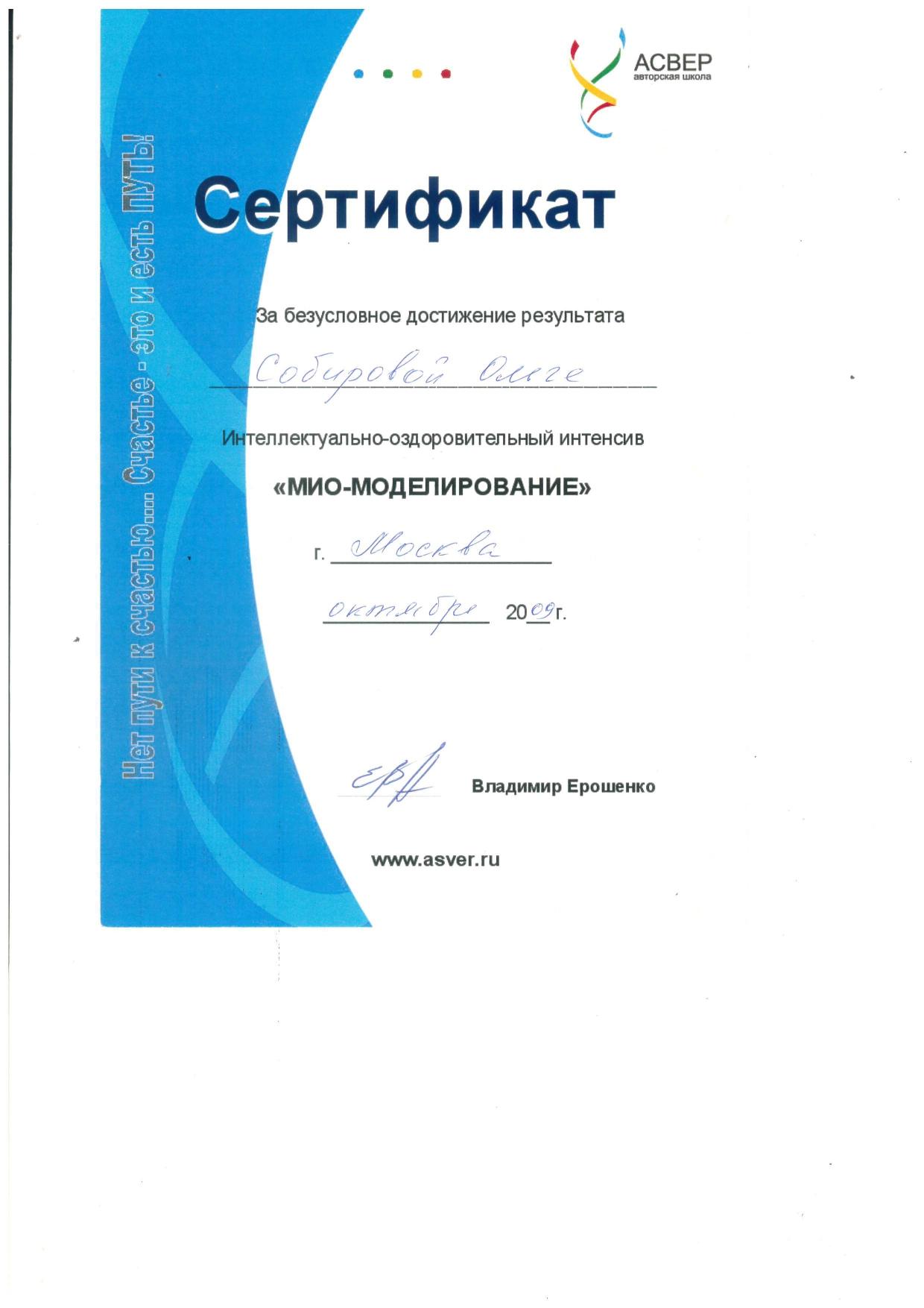 2009 Сертификат Мио-моделирование