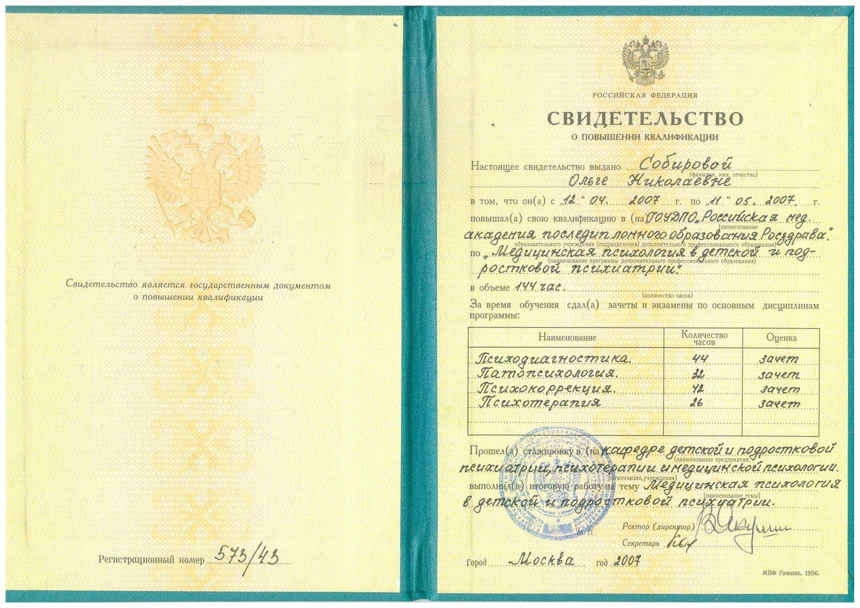 2007 Свидетельство о повышении квалификации