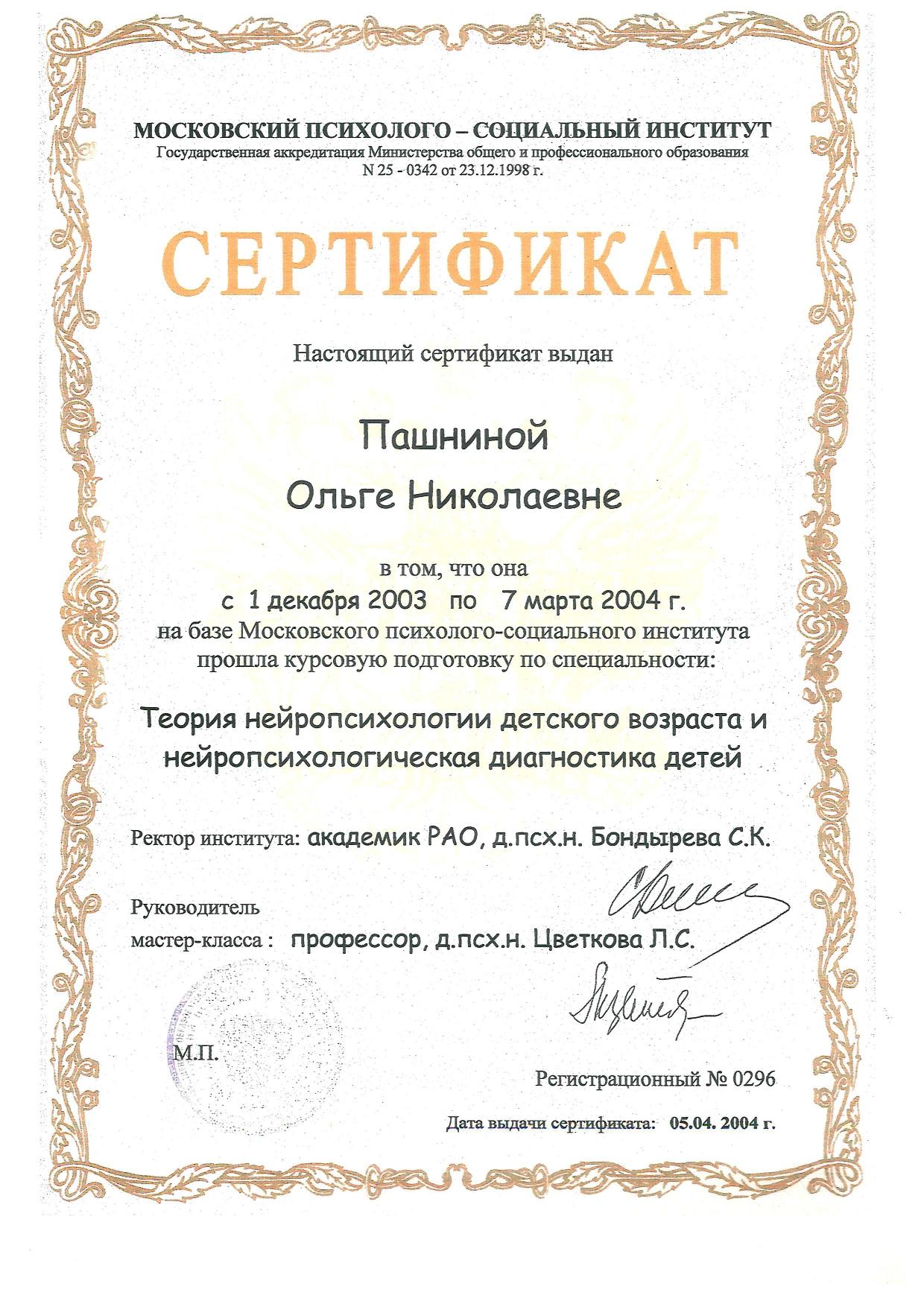 2004 Сертификат Нейродиагностика