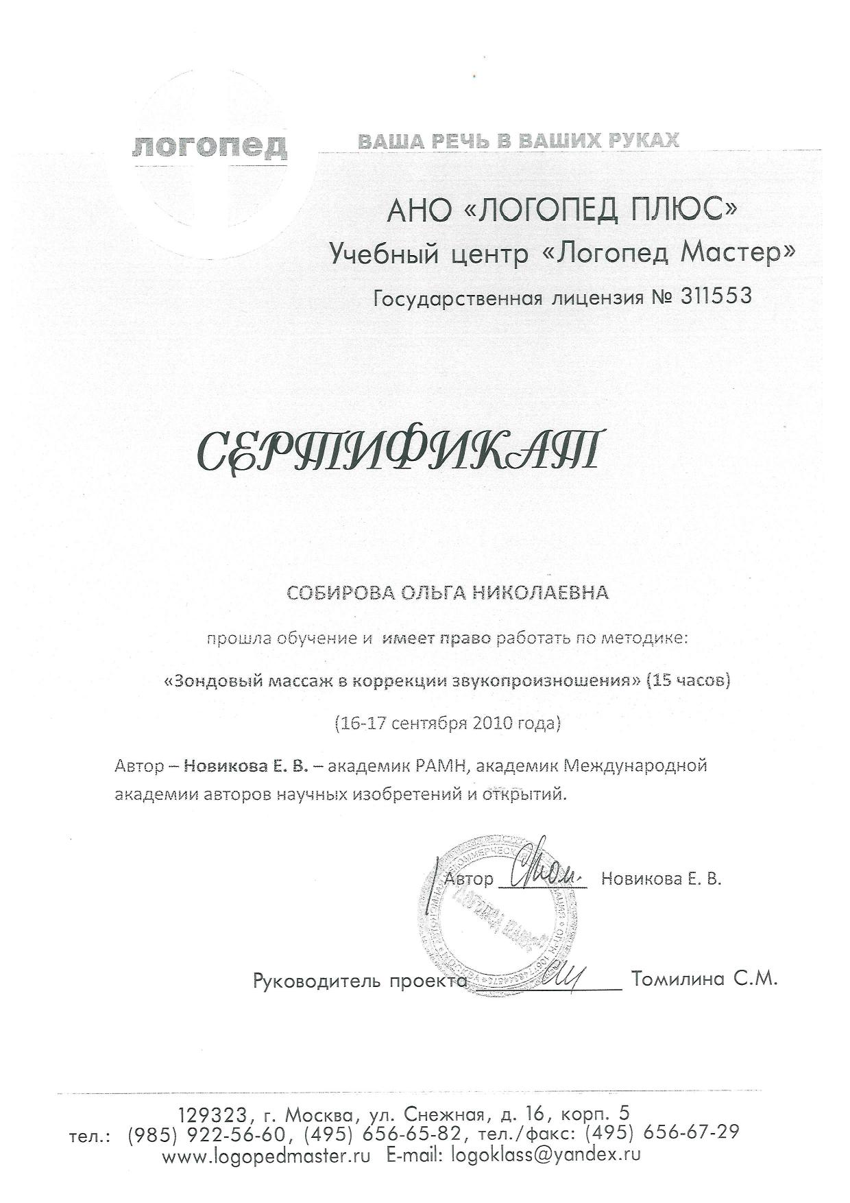 2010 Сертификат Зондовый массаж